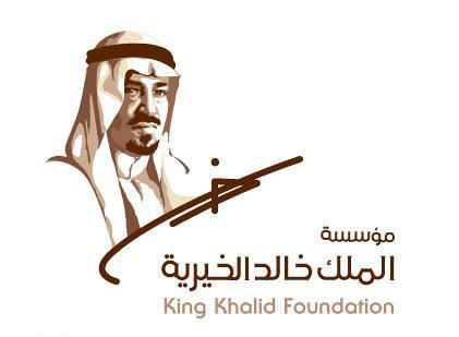 جائزة مؤسسة الملك خالد الخيرية للتميز
